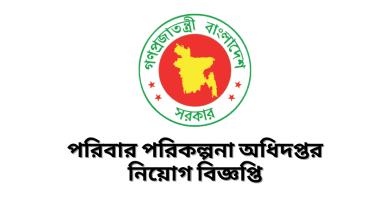 Mymensingh Family Planning Office Job Circular 2021