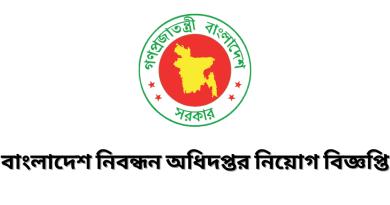 Directorate of Registration Job Circular 2021
