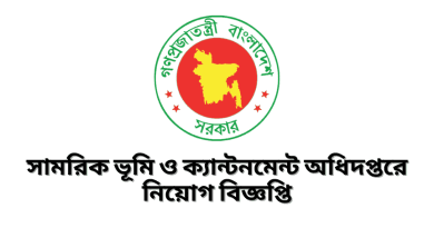 Department of Military Lands and Cantonment (DMLC) Job Circular 2021