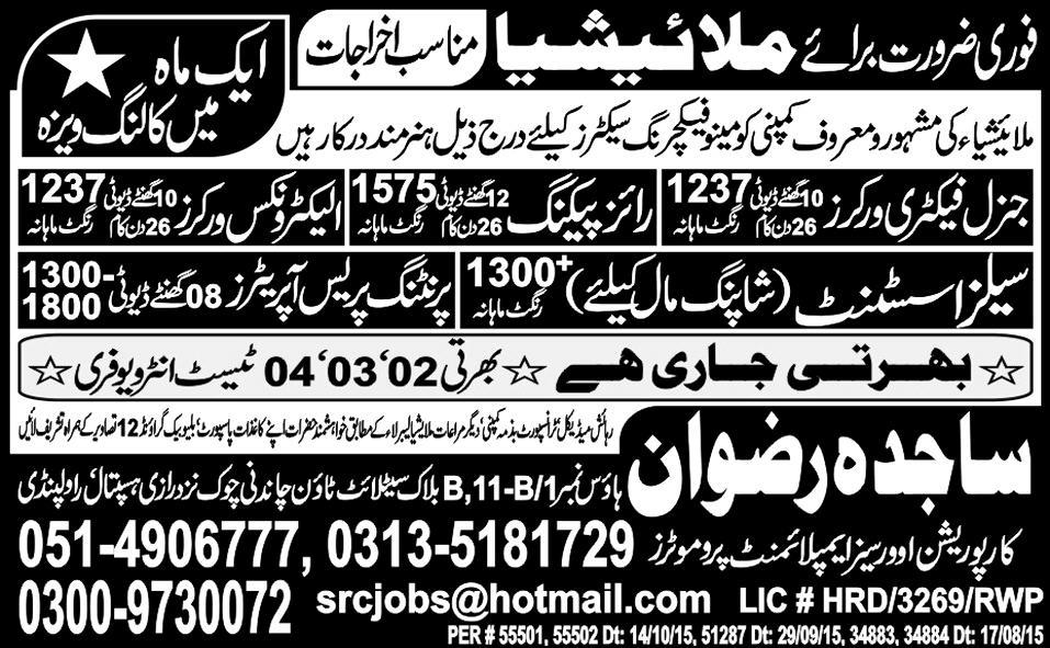 Malaysian manufacturing factory workers jobs advertisement