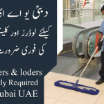 Dubai airport loader and cleaners jobs