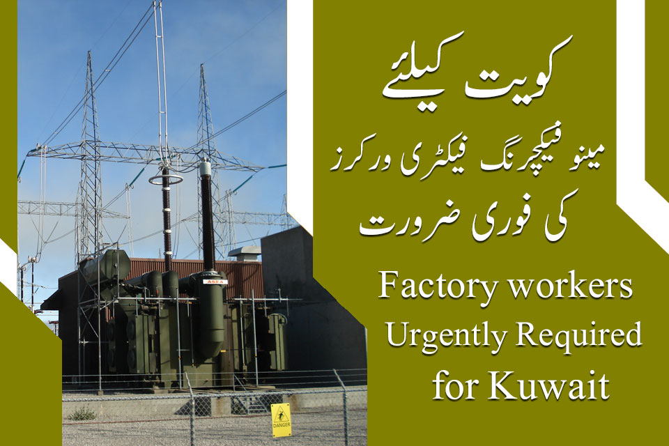 Kuwait swiss gears & transformer manufacturing factory jobs