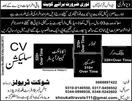 Kuwait food factory workers jobs - Kuwait factory workers jobs
