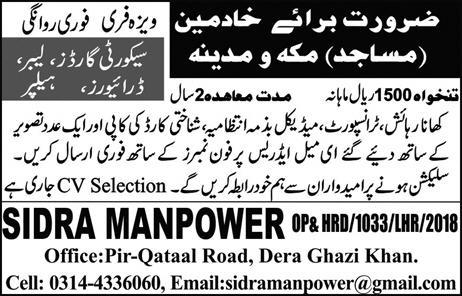 Makkah and Madina servants jobs - Makkah and Madina jobs | JobsinUrdu