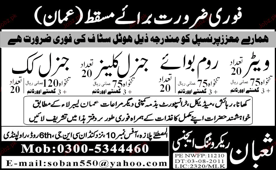 Oman hotel staff jobs