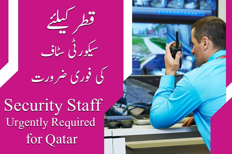 Qatar security staff jobs