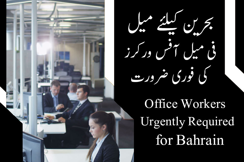 Bahrain office staff jobs