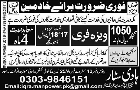 Saudi Arabia Khadmeen Hajj jobs advertisement