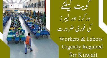 Kuwait Jobs - Latest Kuwait Jobs Info | JobsinUrdu