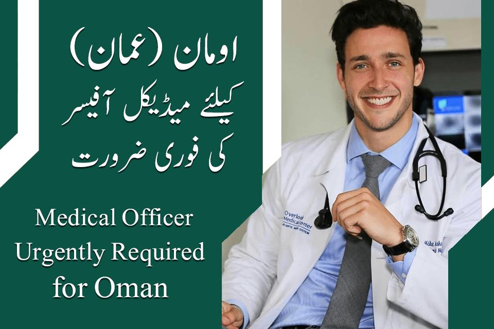 Oman medical officer jobs - Oman jobs | JobsinUrdu