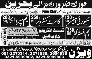 Bahrain Five Star Hotel Jobs Advertisement in Urdu