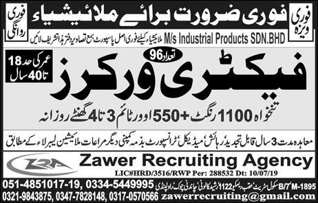 Malaysia Factory labour jobs advertisement in Urdu