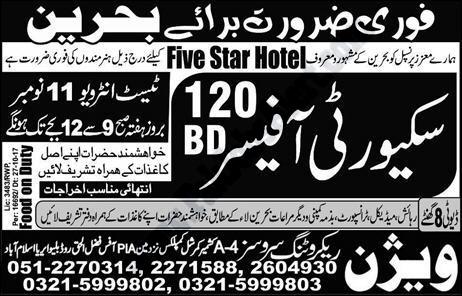 Bahrain Security Officer Jobs Advertisement in Urdu