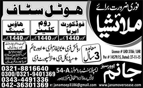 Malaysian Hotel Jobs Advertisement in Urdu