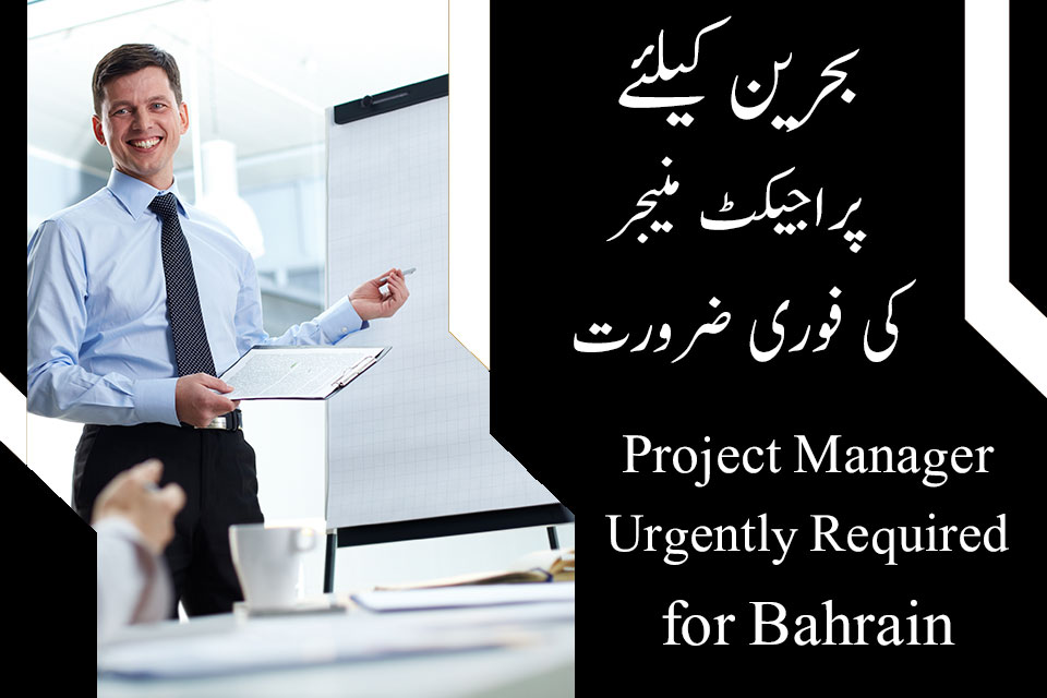 Bahrain Project Manager Jobs