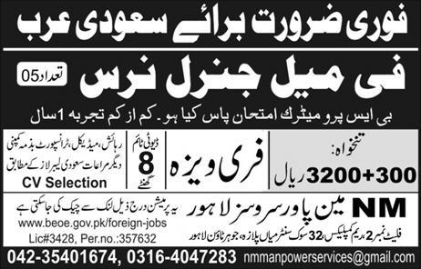 Saudi Arabia Female General Nurses Jobs Advertisement
