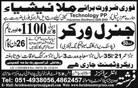 Malaysia Technology PP Industries Jobs Advertisement