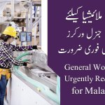 Malaysia Technology PP Industries Jobs