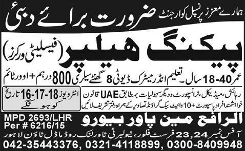 UAE Packing Helpers Jobs Advertisement