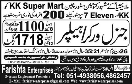 Malaysia Helpers and Workers Jobs Advertisement