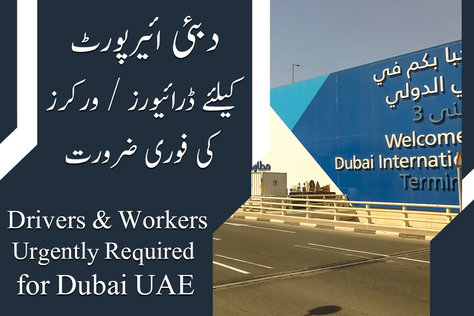 Dubai Airport Workers and Drivers Jobs