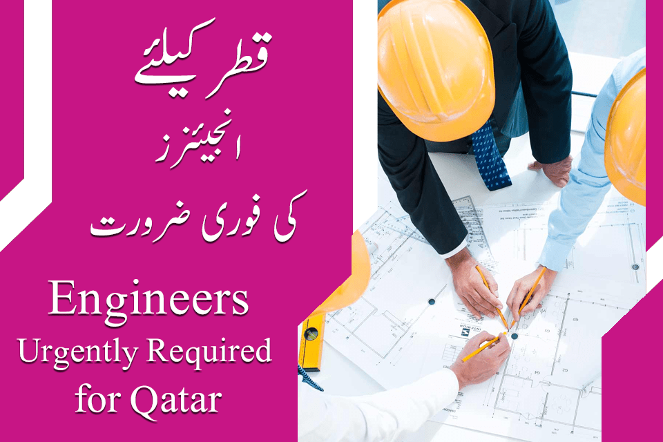 Qatar Engineers Jobs