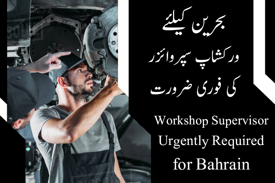 Bahrain Workshop Supervisor Jobs