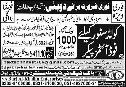 Dubai Food Item Packers Jobs Advertisement
