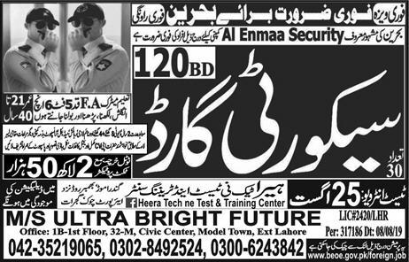 Security Guards jobs in Bahrain Advertisement