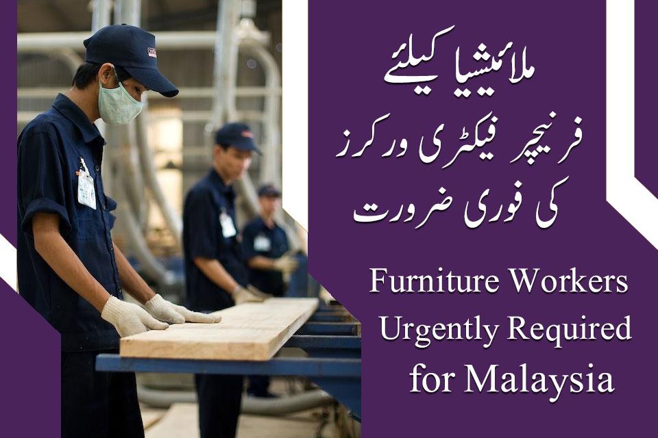 Malaysia BSSB Furniture Company Jobs