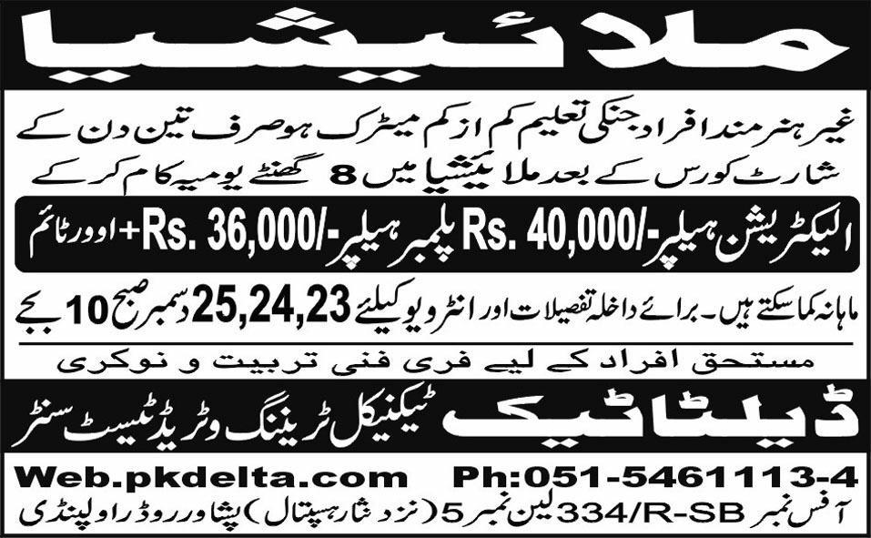 Malaysia Electrician and Plumber Helpers Jobs