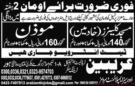 Oman Mosque Cleaners and Muezzin Jobs Advertisement