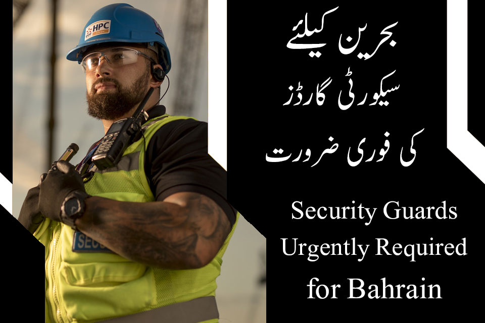 Bahrain Security Guard Jobs