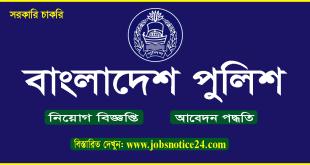 Bangladesh Police Jobs Circular - www.Police.Gov.bd