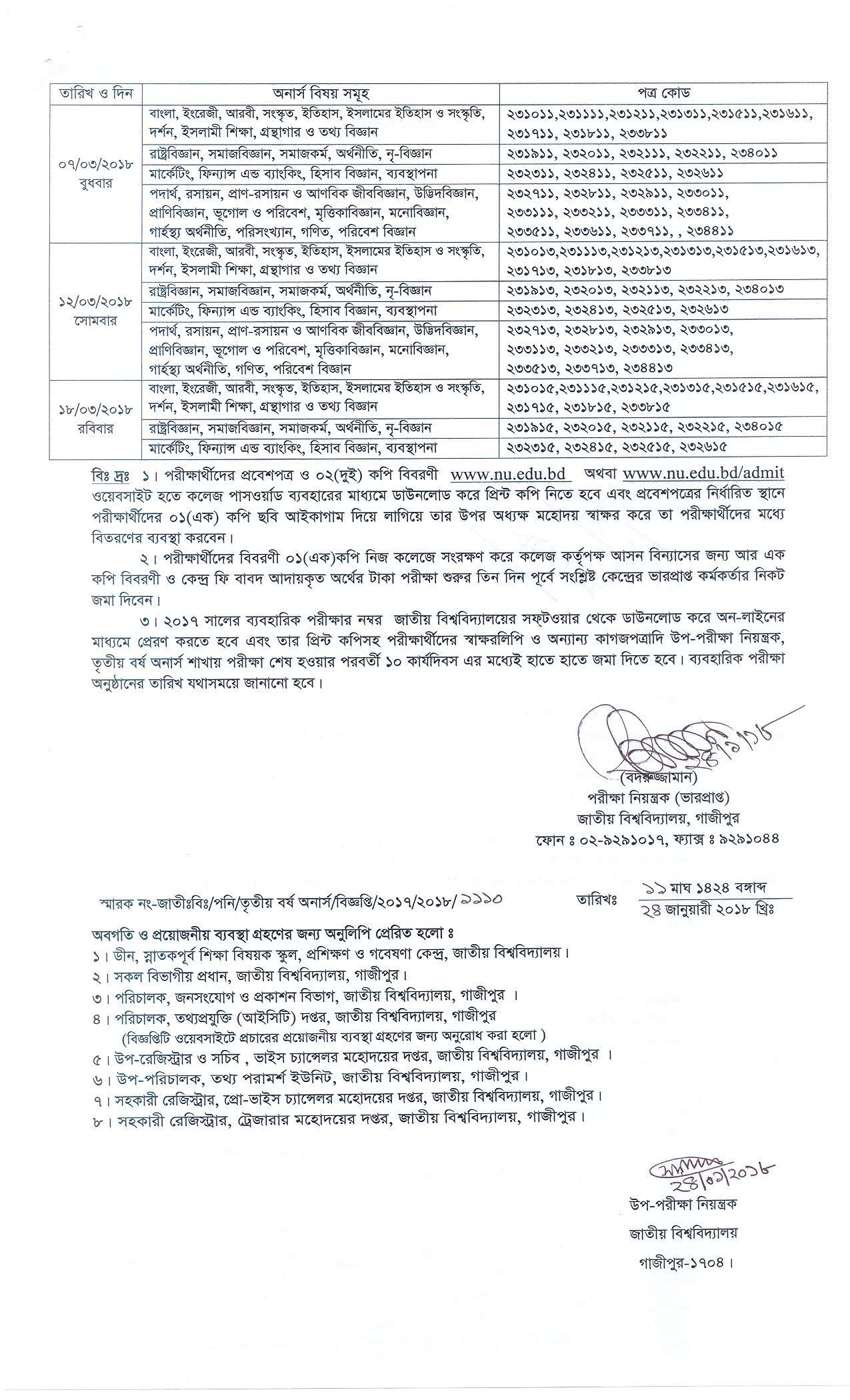 National University (NU) 3rd Year Exam Routine And New