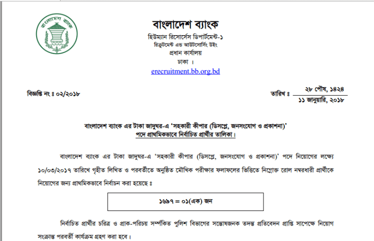 Bangladesh Bank Exam Result 2018