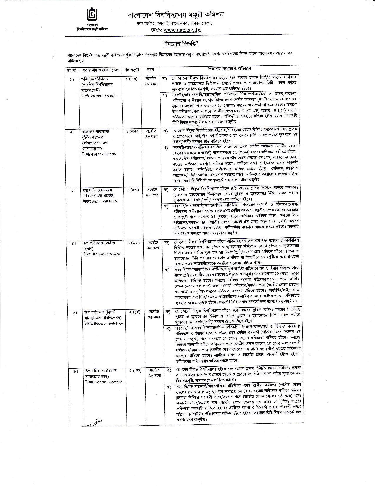 Bangladesh University Grants Commission UGC Job Circular 2018 1