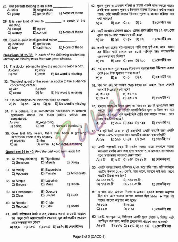 Bangladesh Agricultural Development Corporation (BADC) Exam Question Paper