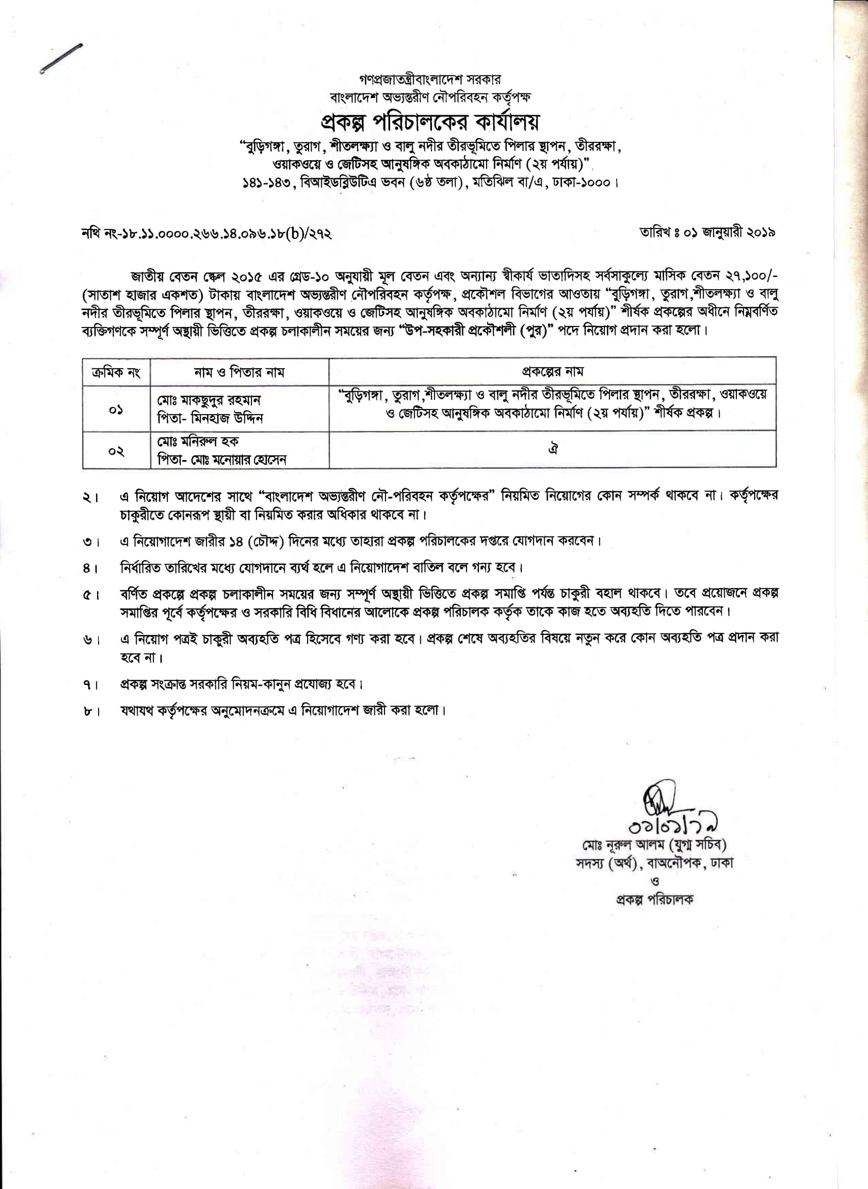 Bangladesh Inland Water Transport Authority BIWTA Job Circular Result 2019