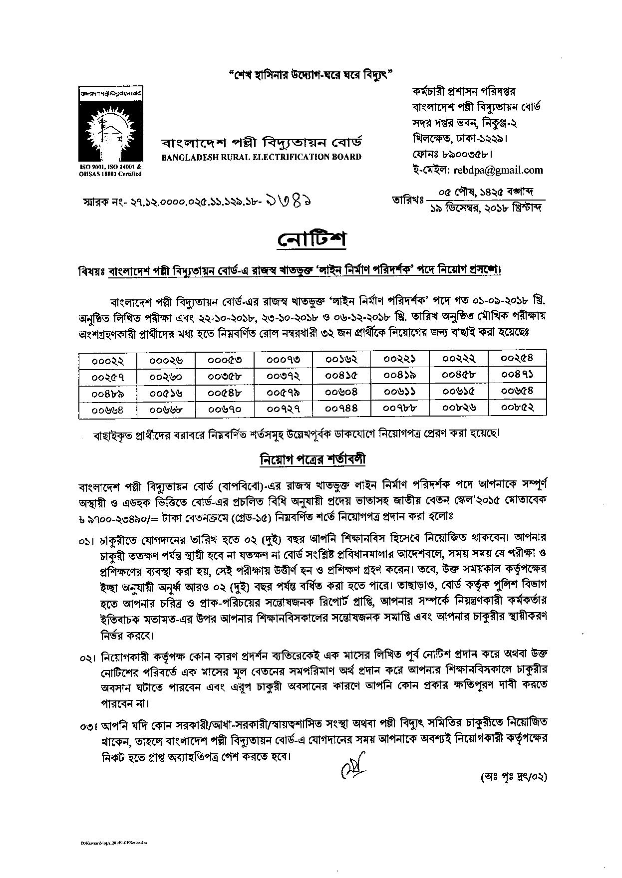 Bangladesh Rural Electrification BREB Exam Result Admit Card Exam Date 2019