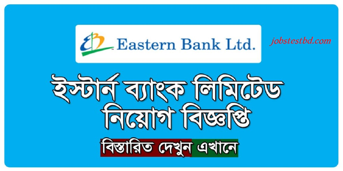 Eastern Bank Limited EBL New Job Circular 2018  Jobs