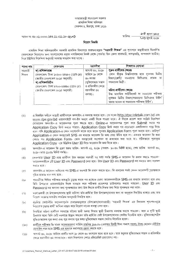Primary School Assistant Teacher Job Circular 2018