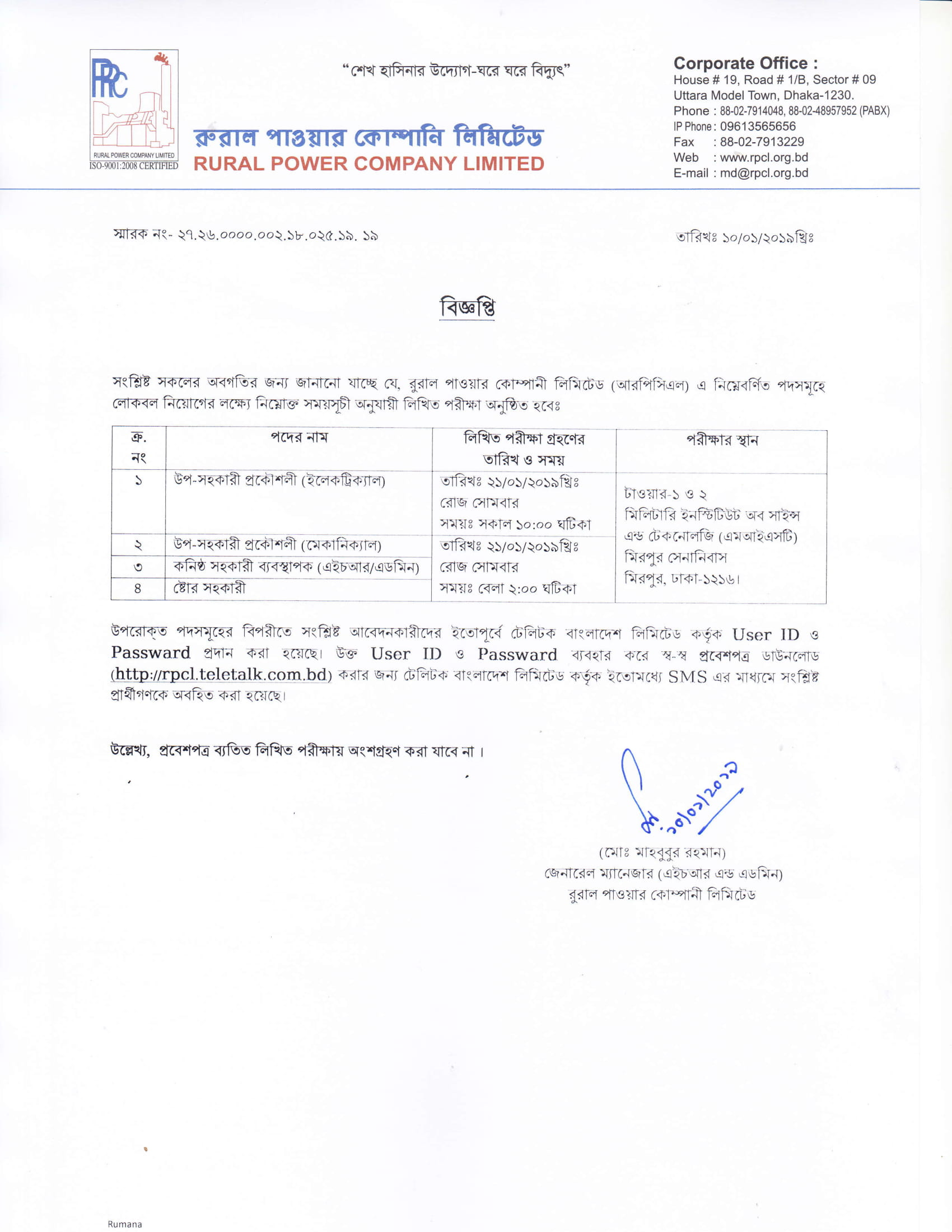 Rural Power Company Exam Result Date Admit 2019