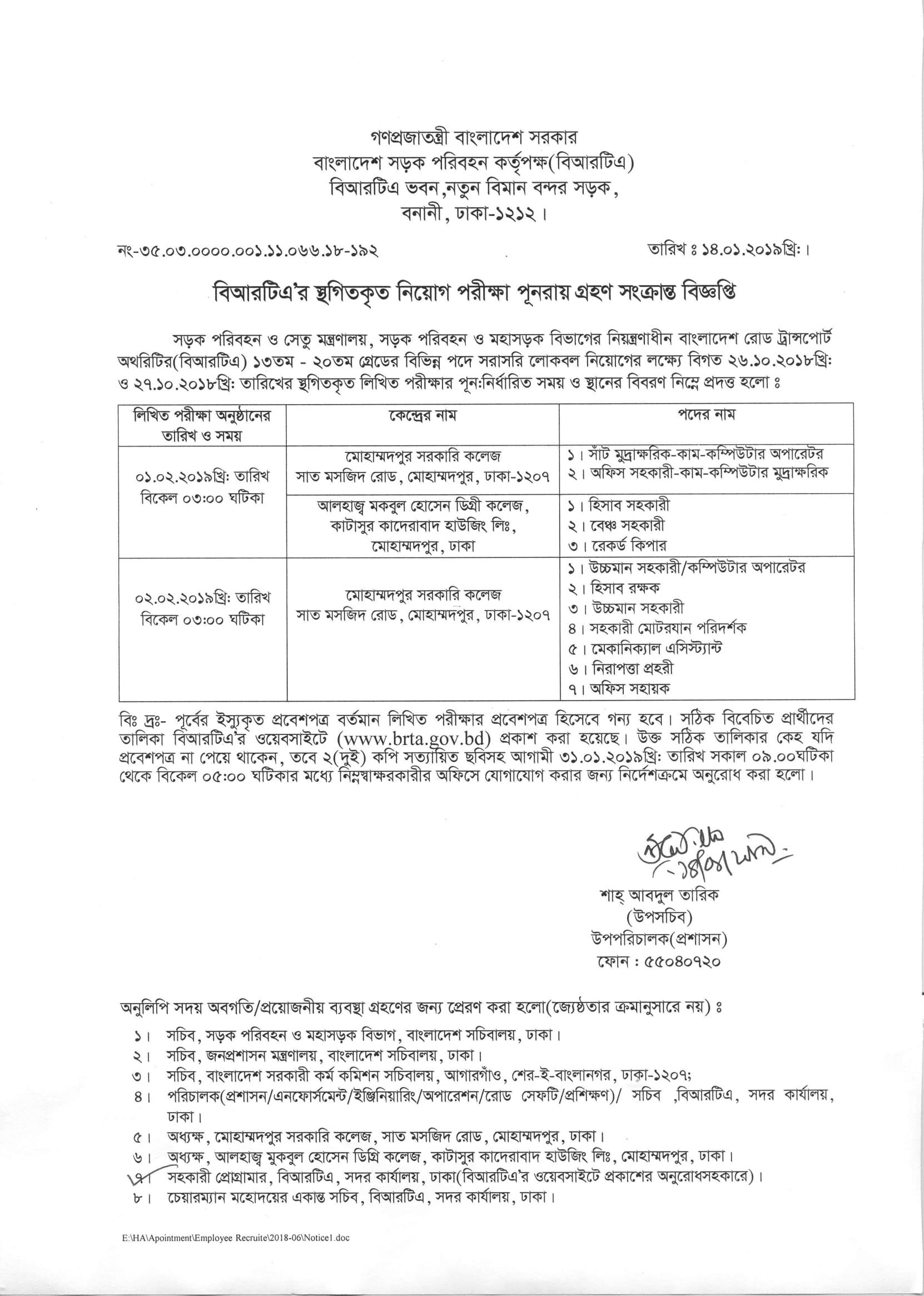 Bangladesh Road Transport Authority BRTA Job Circular Result 2019 1