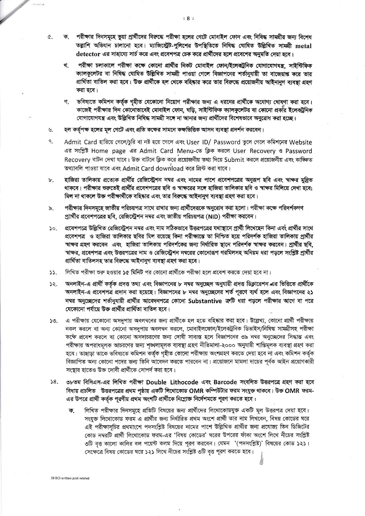38th BCS Written Exam Date And Seat Plan & Result 2018 bpsc.gov.bd