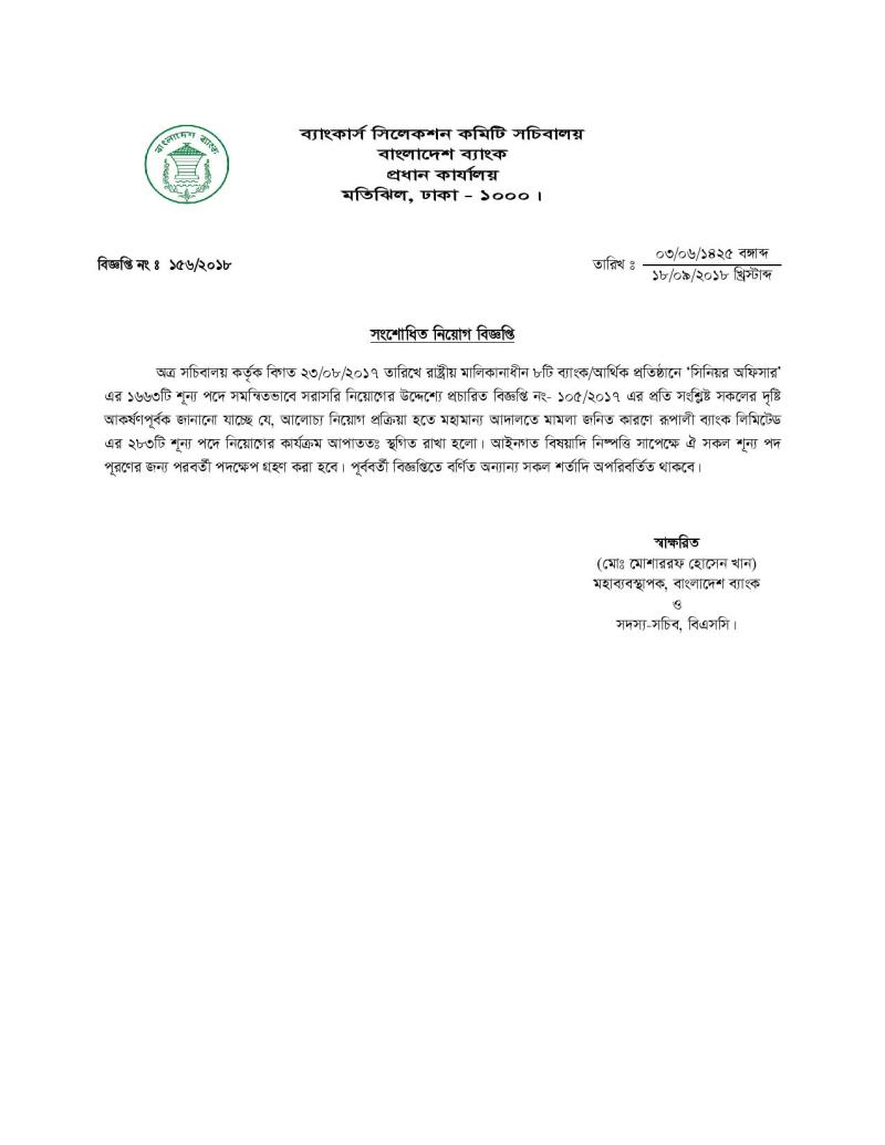 Combined 8 Bank Senior Officer Related Notice Circular 2018