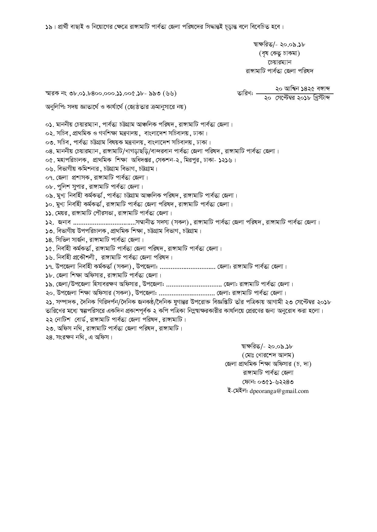 Primary School Teacher Government Job Circular Result 2019 www.dpe.teletalk.com.bd 3