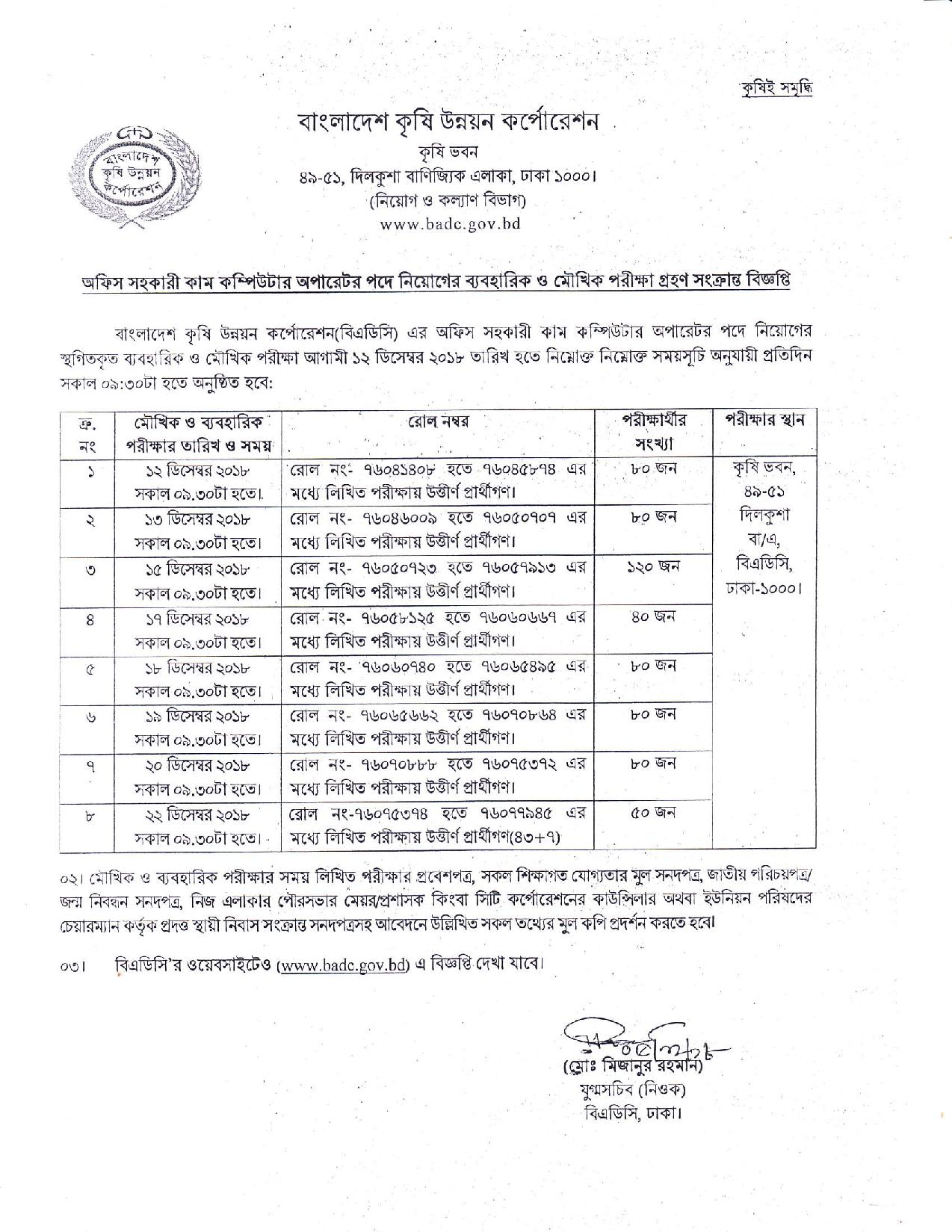 BADC Exam Date Admit Result 2018