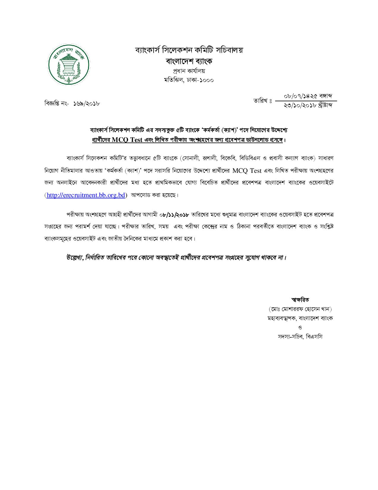 Combined Bank Admit Download Exam Date Result 2018 1