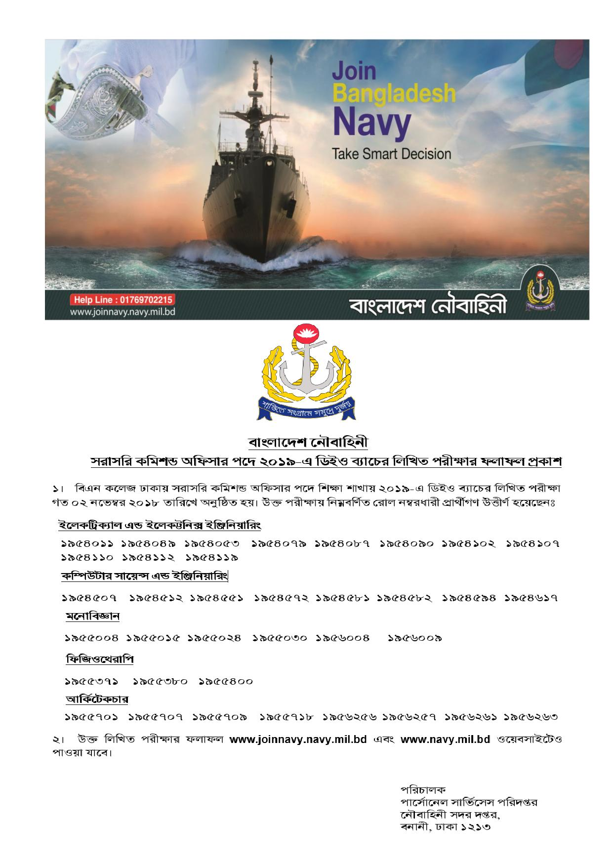 Bangladesh Navy Written Exam Result 2018 www navy mil bd result 1
